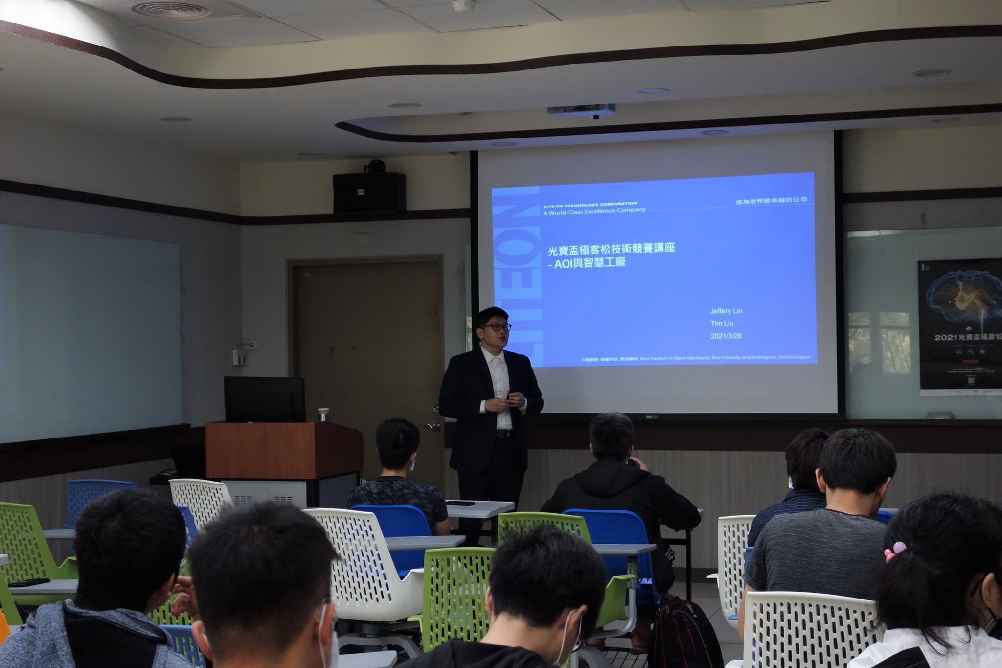【The Liteonaward Geekathon Briefing Meeting Yuntech Session】01