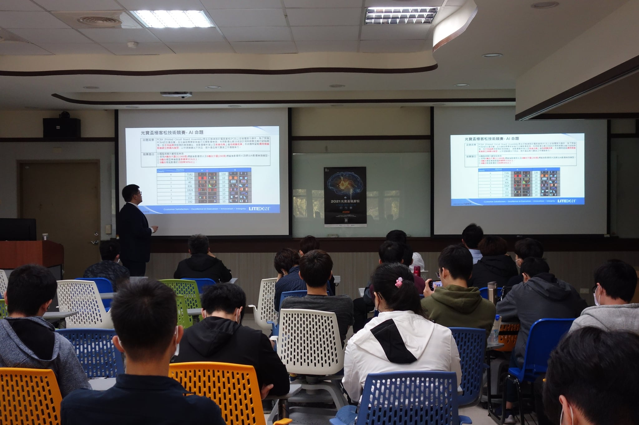 【The Liteonaward Geekathon Briefing Meeting Yuntech Session】02